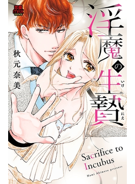 淫魔の生贄(いけにえ) 2(MIU 恋愛MAX COMICS)
