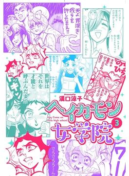 ヘイカモン女学院 3(プリンセス・コミックス)
