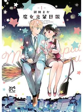 魔女先輩日報 1(プリンセス・コミックス)