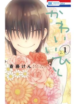 【期間限定 無料お試し版】かわいいひと(1)(花とゆめコミックス)