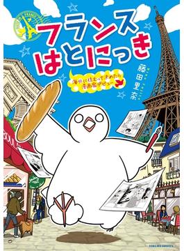 【期間限定 無料お試し版】フランスはとにっき 海外に住むって決めたら漫画家デビュー(RYU COMICS)