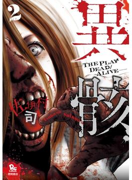 【期間限定 無料お試し版】異骸-THE PLAY DEAD/ALIVE-(2)(RYU COMICS)