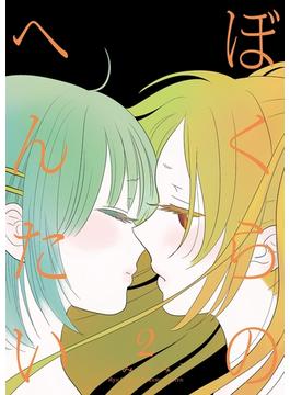 【期間限定 無料お試し版】ぼくらのへんたい(2)(RYU COMICS)