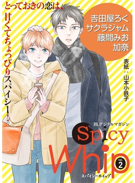 Spicy Whip vol.2(スパイシーホイップ)