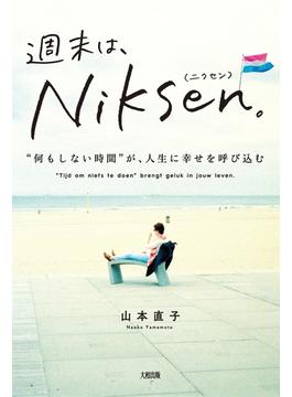 週末は、Niksen。(大和出版)(大和出版)