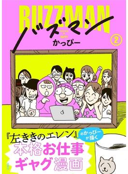 バズマン2(SPA! comics)