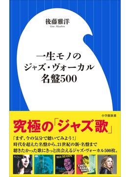 一生モノのジャズ・ヴォーカル名盤500(小学館新書)(小学館新書)