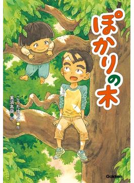 ぽかりの木(ジュニア文学館)
