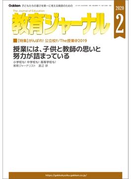 教育ジャーナル 2020年2月号Lite版(第1特集)