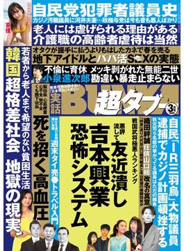 実話BUNKA超タブー 2020年3月号【電子普及版】(実話BUNKA超タブー)
