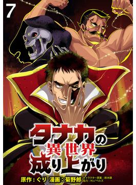 タナカの異世界成り上がり WEBコミックガンマぷらす連載版 第7話(WEBコミックガンマぷらす)