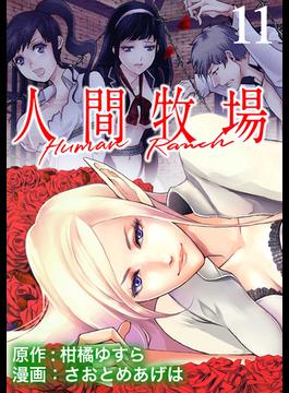 人間牧場 WEBコミックガンマぷらす連載版 第11話(WEBコミックガンマぷらす)