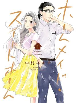 ホームメイド・スイートホーム 1巻(LINE コミックス)
