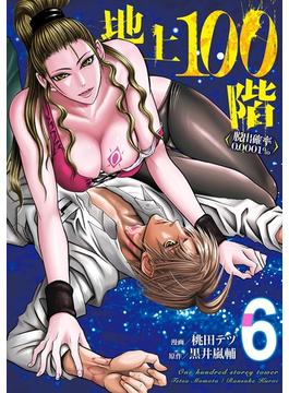 地上100階~脱出確率0.0001%~ 6巻(LINE コミックス)