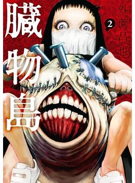 臓物島 2巻(LINE コミックス)