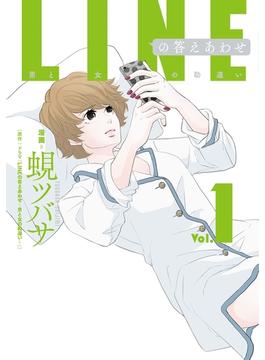 LINEの答えあわせ~男と女の勘違い~ 1巻(LINE コミックス)