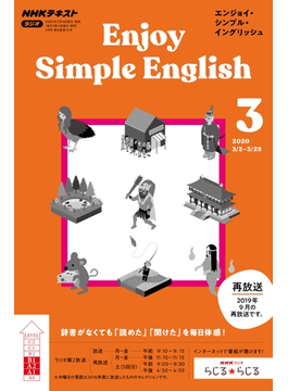 NHKラジオ エンジョイ・シンプル・イングリッシュ 2020年3月号(NHKテキスト)