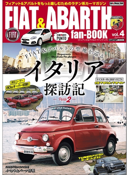 FIAT & ABARTH fan-BOOK vol.4(CARTOPMOOK)