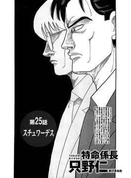 特命係長 只野仁 第25話「スチュワーデス1」