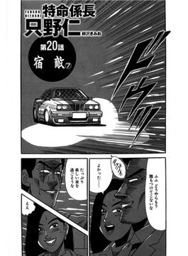 特命係長 只野仁 第20話「宿敵7」