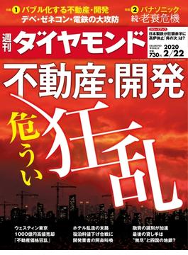週刊ダイヤモンド  20年2月22日号(週刊ダイヤモンド)