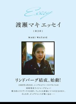 Essay 渡瀬マキ エッセイ 第3章