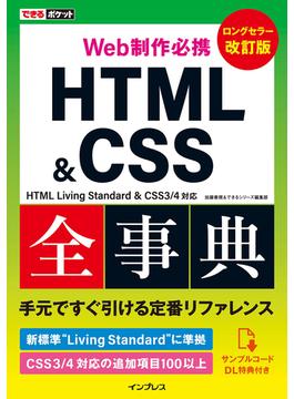 できるポケット Web制作必携 HTML&CSS全事典 改訂版 HTML Living Standard & CSS3/4対応(できるポケットシリーズ)