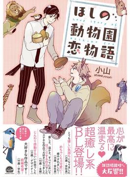ほしの動物園恋物語(15)(GUSH COMICS)