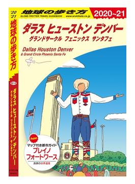 地球の歩き方 B14 ダラス ヒューストン デンバー グランドサークル フェニックス サンタフェ 2020-2021(地球の歩き方)