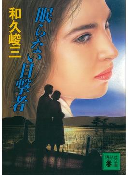 眠らない目撃者(講談社文庫)