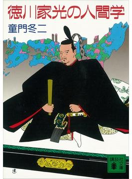 徳川家光の人間学(講談社文庫)