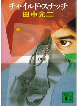 チャイルド・スナッチ(講談社文庫)