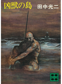 凶獣の島(講談社文庫)