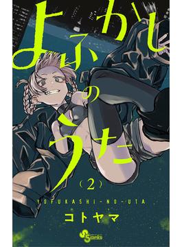 よふかしのうた 2(少年サンデーコミックス)