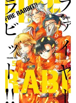 FIRE RABBIT!! 5(少年サンデーコミックス)