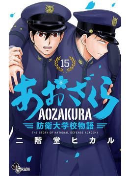 あおざくら 防衛大学校物語 15(少年サンデーコミックス)