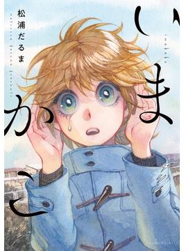 いまかこ(1)