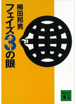 フェイズ3の眼(講談社文庫)