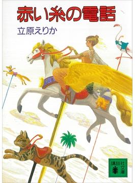 赤い糸の電話(講談社文庫)