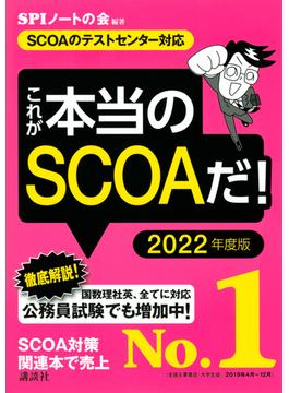 これが本当のSCOAだ! SCOAのテストセンター対応 2022年度版