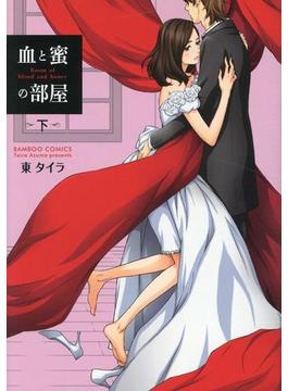 血と蜜の部屋 下 (バンブーコミックス 有罪(ギルティ))