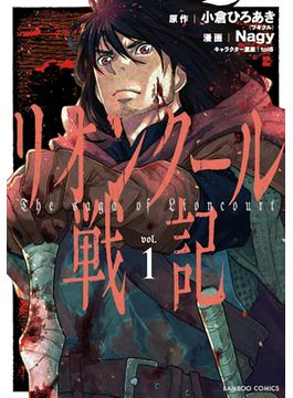 リオンクール戦記 1 (バンブーコミックス)