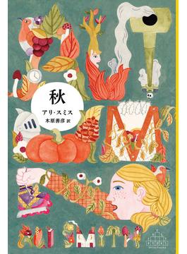 秋(CREST BOOKS)