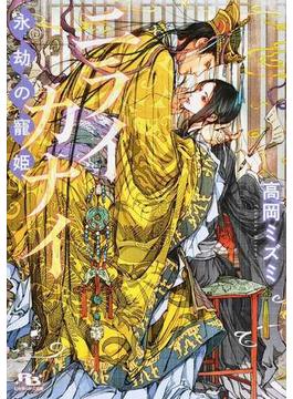 ニライカナイ 〜永劫の寵姫〜 (幻冬舎ルチル文庫)