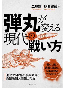 弾丸が変える現代の戦い方 進化する世界の歩兵装備と自衛隊個人装備の現在 極めて速い武器の進化に日本は対応できるのか!?