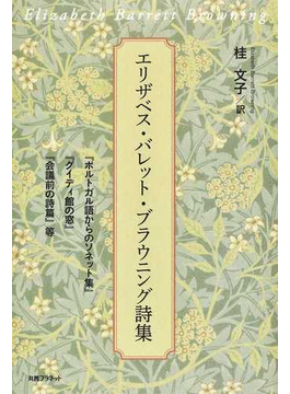 エリザベス・バレット・ブラウニング詩集 『ポルトガル語からのソネット集』『グイディ館の窓』『会議前の詩篇』等