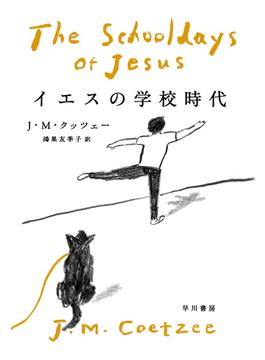 イエスの学校時代
