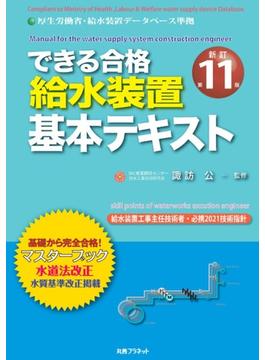 給水装置基本テキスト できる合格 新訂第11版