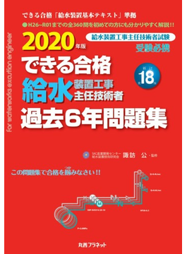 給水装置工事主任技術者過去6年問題集 できる合格 2020年版