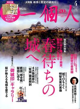 一個人 (いっこじん) 2020年 04月号 [雑誌]